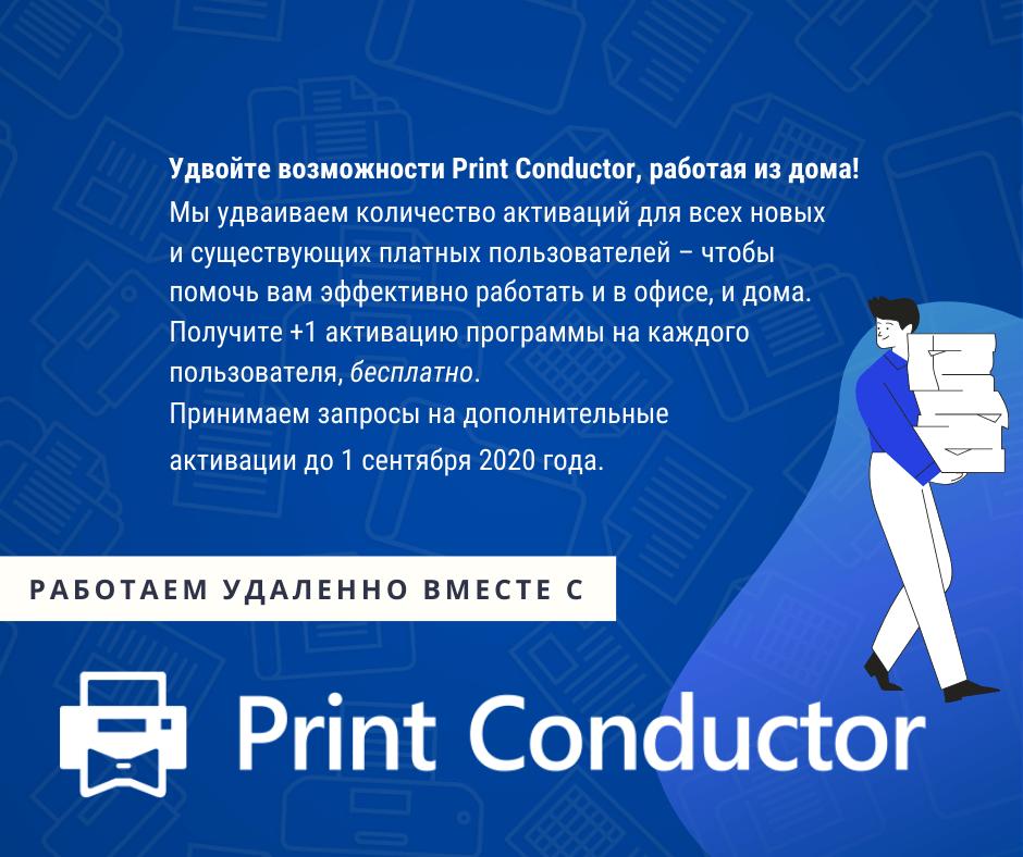 Пользователи Print Conductor смогут запросить дополнительную активацию для своего домашнего компьютера и пользоваться программой дома бесплатно