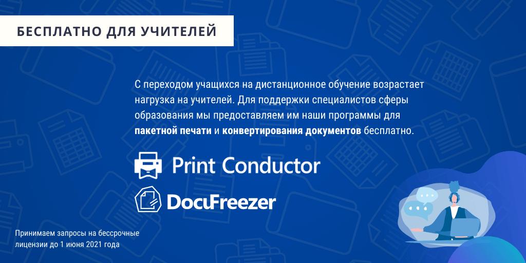 Print Conductor – бесплатно для учителей
