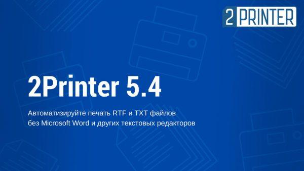 Автоматизируйте печать RTF и TXT файлов в новой 2Printer 5.4
