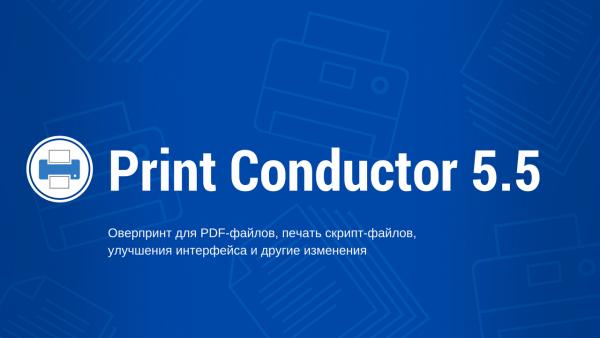 Обновленная версия Print Conductor 5.5 для пакетной печати документов