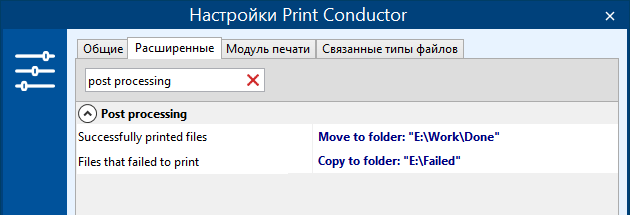 Перемещайте, копируйте или удаляйте файлы автоматически после печати
