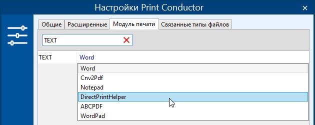 Печать файлов TXT в «прямом» режиме