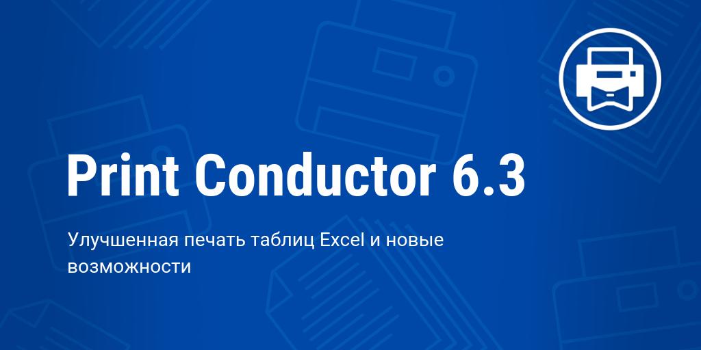 Print Conductor 6.3: Улучшенная печать таблиц Excel и новые возможности