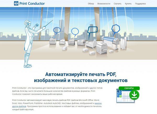 Полный редизайн официального сайта Print Conductor